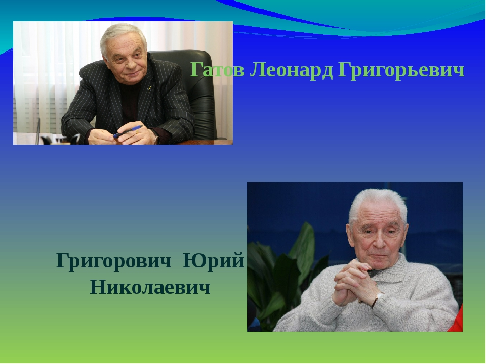 Гатов Леонард Григорьевич Григорович Юрий Николаевич