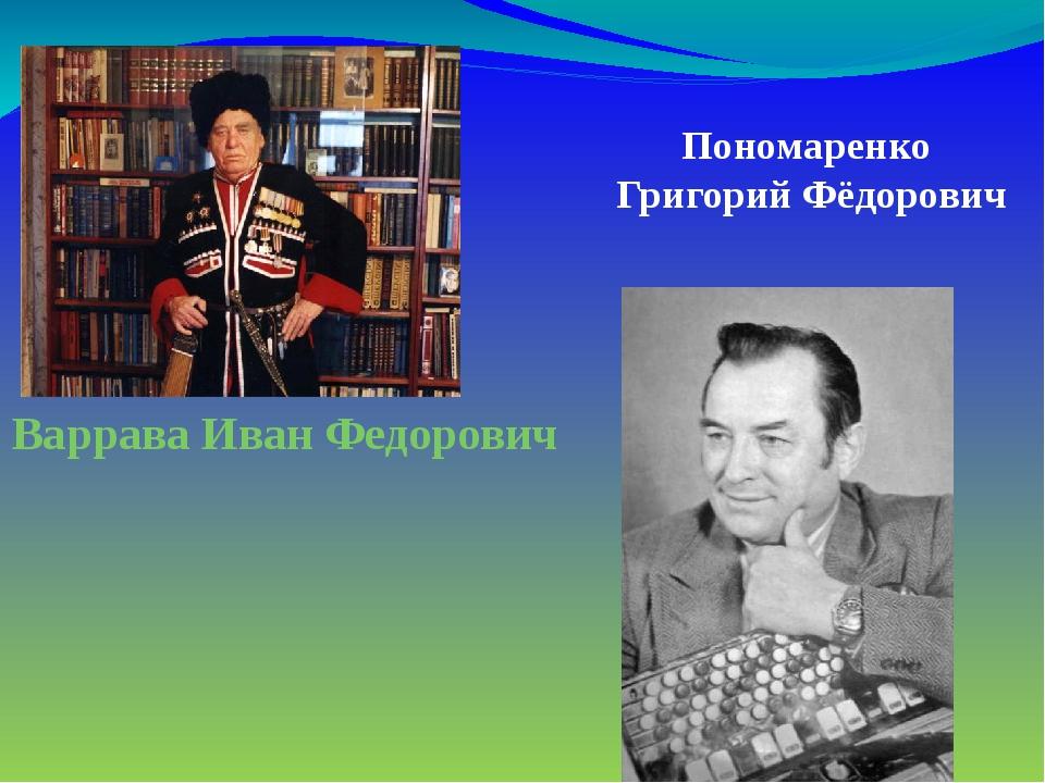 Варрава Иван Федорович Пономаренко Григорий Фёдорович