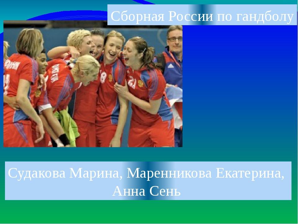 Судакова Марина, Маренникова Екатерина, Анна Сень Сборная России по гандболу