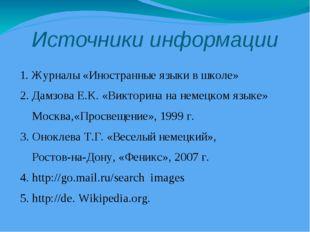 Источники информации 1. Журналы «Иностранные языки в школе» 2. Дамзова Е.К. «