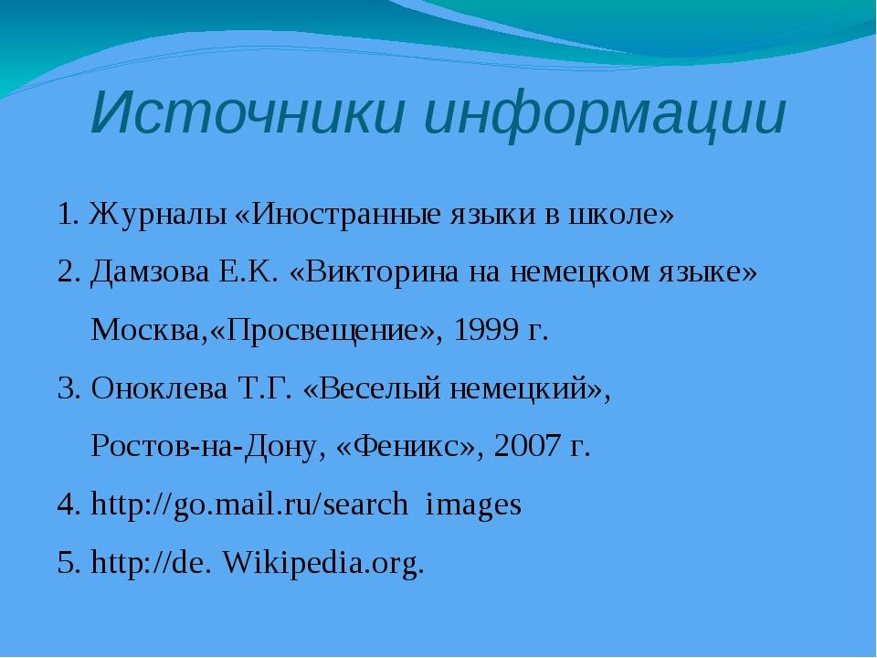Источники информации 1. Журналы «Иностранные языки в школе» 2. Дамзова Е.К. «...