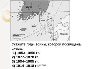 Укажите годы войны, которой посвящена схема. 1) 1853–1856 гг. 2) 1877–1878 г
