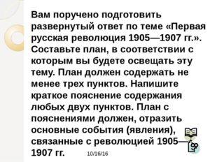 Вам поручено подготовить развернутый ответ по теме «Первая русская революция