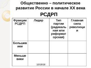 Общественно – политическое развитие России в начале XX века РСДРП Фракции РСД