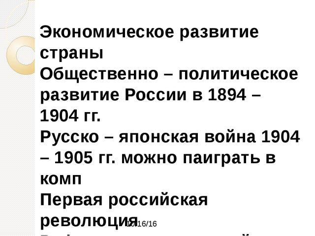 Экономическое развитие страны Общественно – политическое развитие России в 18...