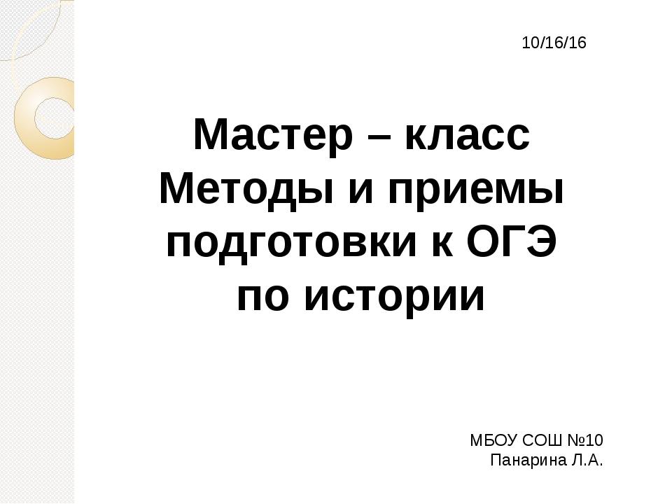 Мастер – класс Методы и приемы подготовки к ОГЭ по истории МБОУ СОШ №10 Панар...