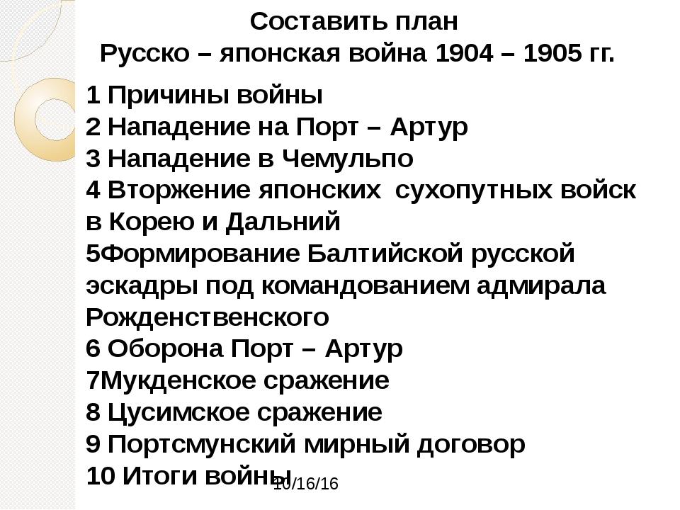 Составить план Русско – японская война 1904 – 1905 гг. 1 Причины войны 2 Напа...