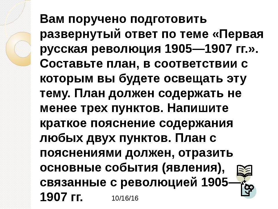 Вам поручено подготовить развернутый ответ по теме «Первая русская революция...