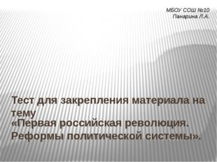 «Первая российская революция. Реформы политической системы». Тест для закрепл