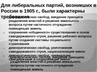 Для либеральных партий, возникших в России в 1905 г., были характерны требова