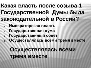 Какая власть после созыва 1 Государственной Думы была законодательной в Росси