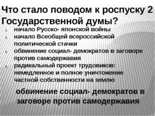 Что стало поводом к роспуску 2 Государственной думы? обвинение социал- демокр