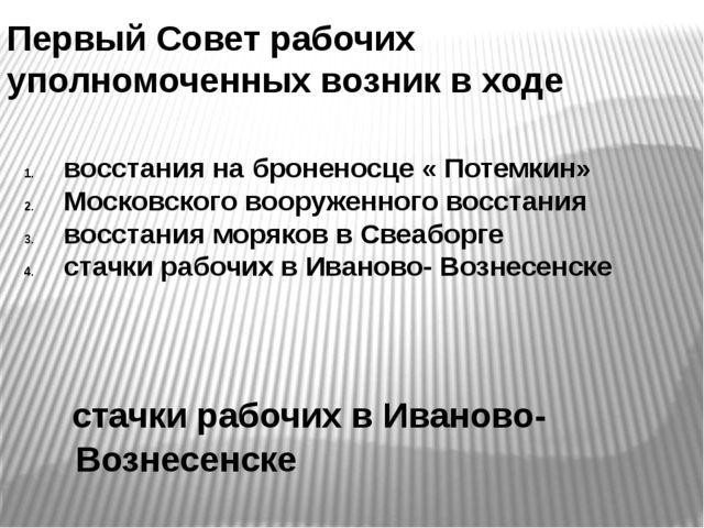 Первый Совет рабочих уполномоченных возник в ходе стачки рабочих в Иваново- В...