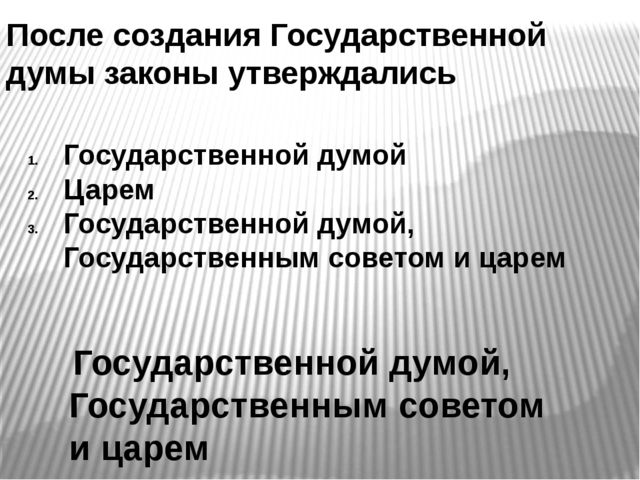 После создания Государственной думы законы утверждались Государственной думой...