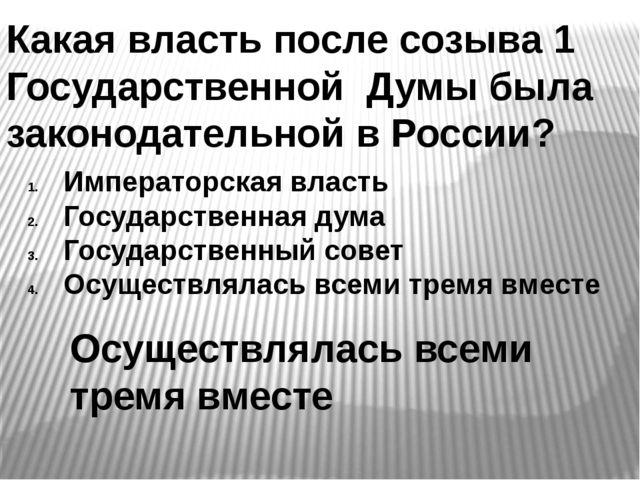 Какая власть после созыва 1 Государственной Думы была законодательной в Росси...