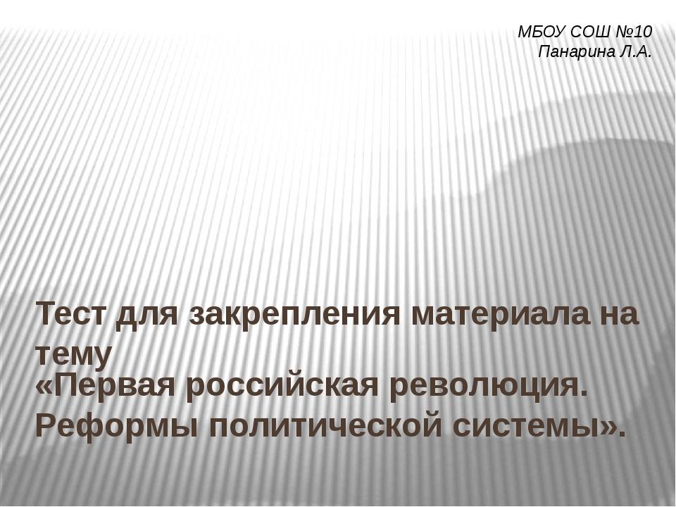 «Первая российская революция. Реформы политической системы». Тест для закрепл...