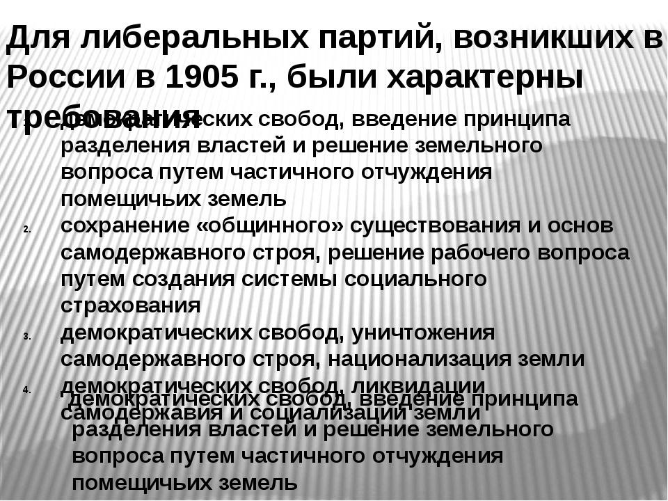 Для либеральных партий, возникших в России в 1905 г., были характерны требова...