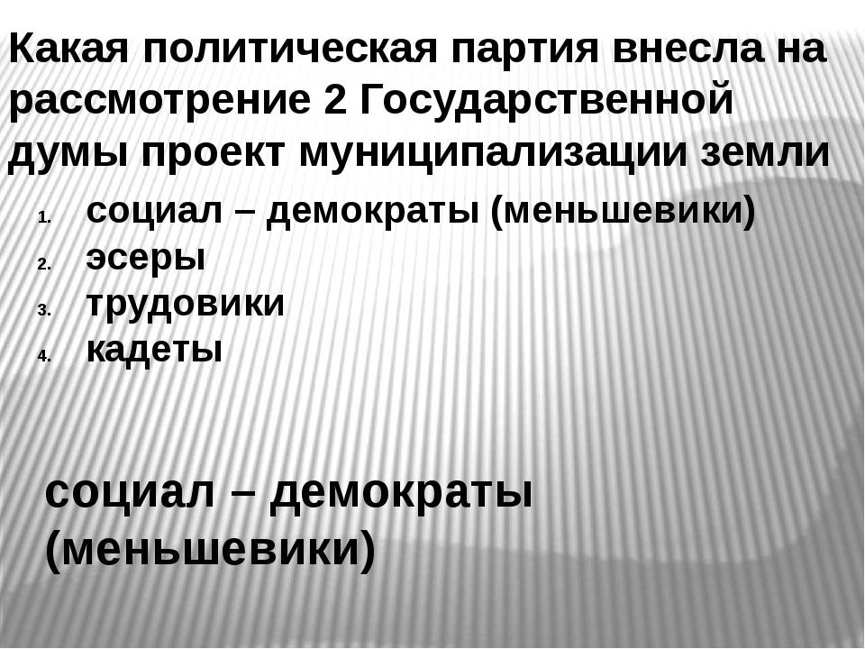 Какая политическая партия внесла на рассмотрение 2 Государственной думы проек...