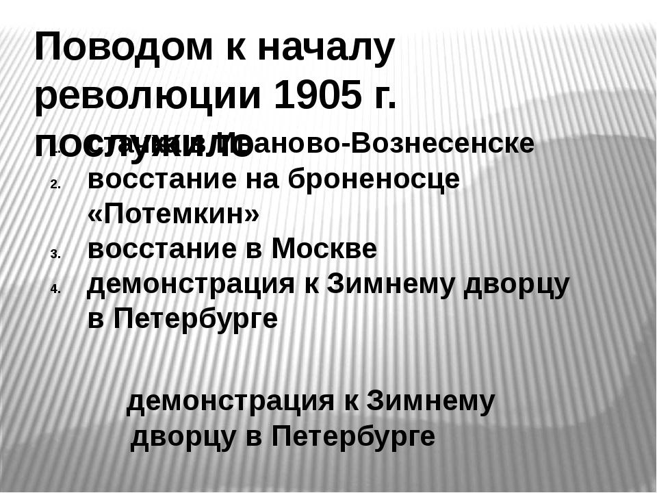 Поводом к началу революции 1905 г. послужило стачка в Иваново-Вознесенске вос...