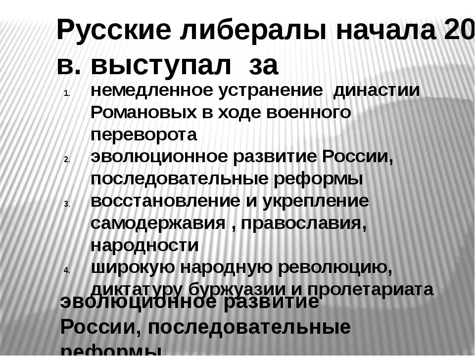 Русские либералы начала 20 в. выступал за эволюционное развитие России, после...