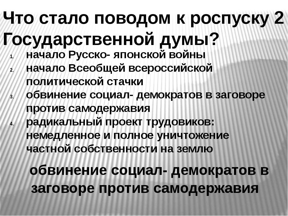Что стало поводом к роспуску 2 Государственной думы? обвинение социал- демокр...