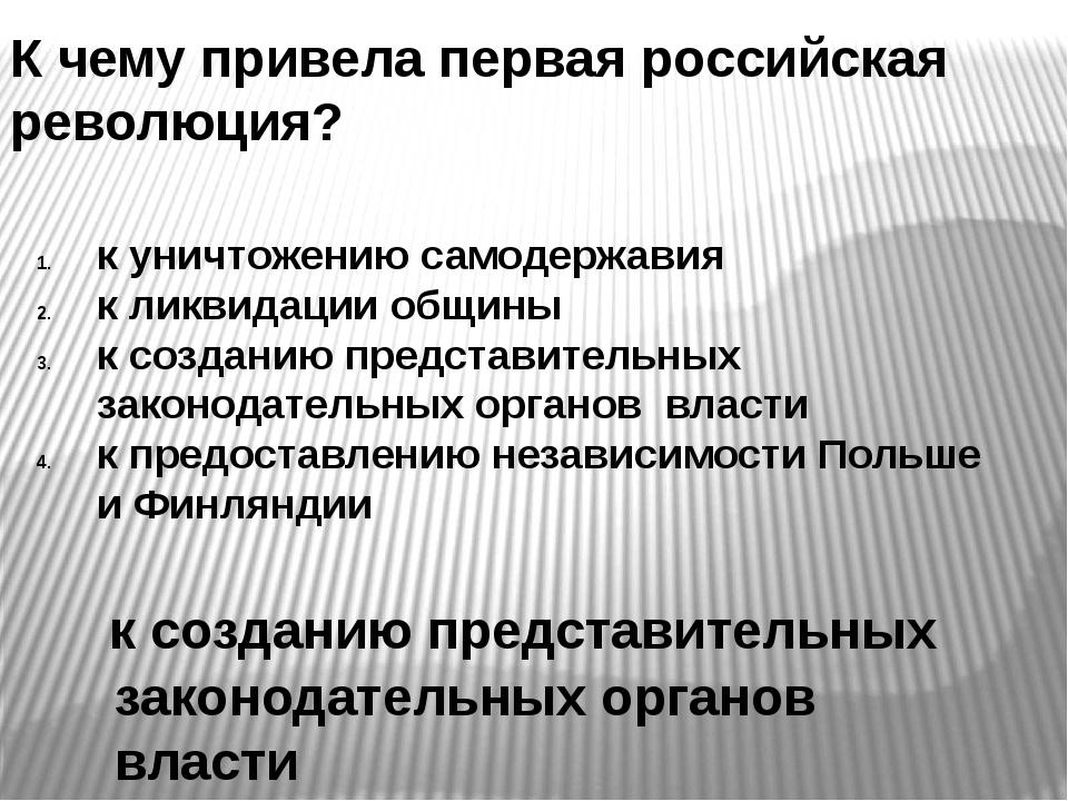 К чему привела первая российская революция? к созданию представительных закон...