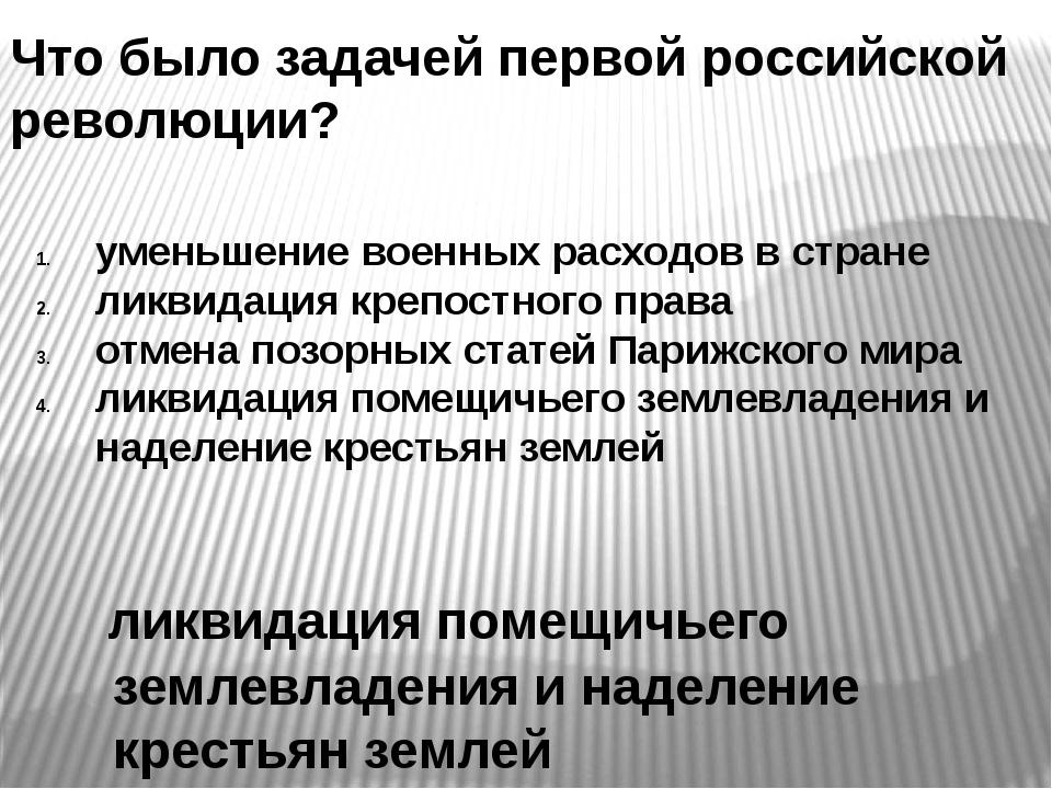 Что было задачей первой российской революции? ликвидация помещичьего землевла...