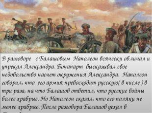 В разговоре с Балашовым Наполеон всячески обличал и упрекал Александра. Бонап