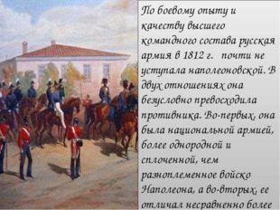 По боевому опыту и качеству высшего командного состава русская армия в 1812 г