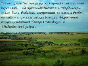 Все эти ключевые точки русская армия начала спешно укреплять. На Курганной вы