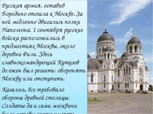 Русская армия, оставив Бородино отошла к Москве. За ней медленно двигались по