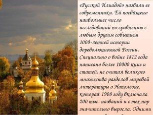 «Русской Илиадой» назвали ее современники. Ей посвящено наибольшее число иссл