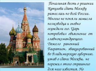 Печальная весть о решении Кутузова сдать Москву разнеслась по всей России. М