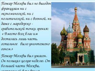 Пожар Москвы был не выгоден французам ни с экономической, ни с политической,