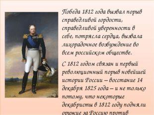 Победа 1812 года вызвал порыв справедливой гордости, справедливой уверенност