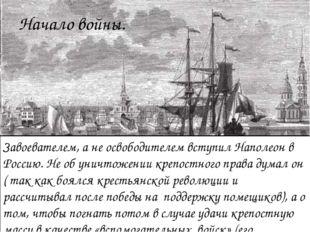 Начало войны. Завоевателем, а не освободителем вступил Наполеон в Россию. Не