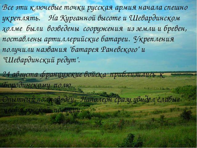 Все эти ключевые точки русская армия начала спешно укреплять. На Курганной вы...