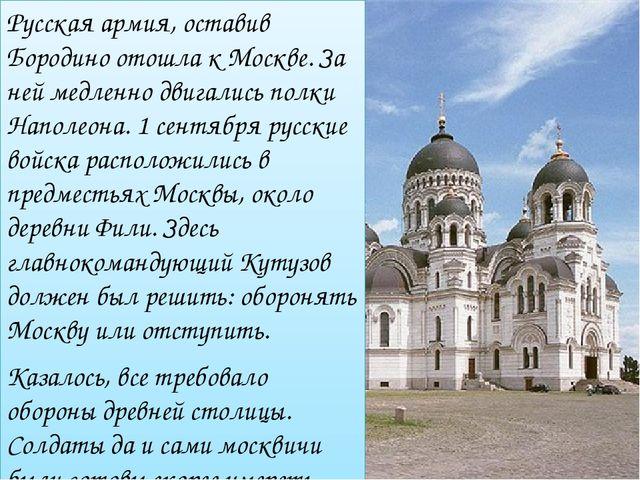 Русская армия, оставив Бородино отошла к Москве. За ней медленно двигались по...