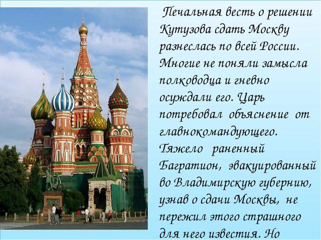 Печальная весть о решении Кутузова сдать Москву разнеслась по всей России. М...