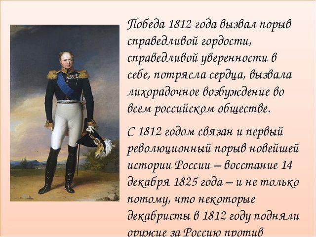 Победа 1812 года вызвал порыв справедливой гордости, справедливой уверенност...