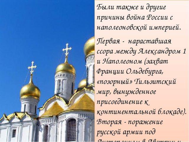 Были также и другие причины война России с наполеоновской империей. Первая -...