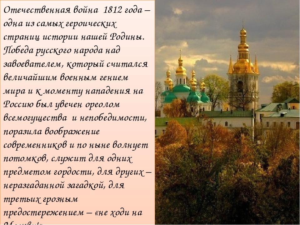Отечественная война 1812 года – одна из самых героических страниц истории наш...