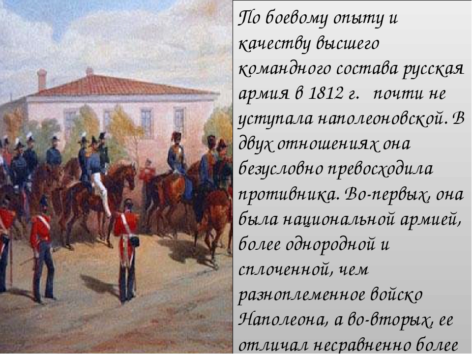 По боевому опыту и качеству высшего командного состава русская армия в 1812 г...
