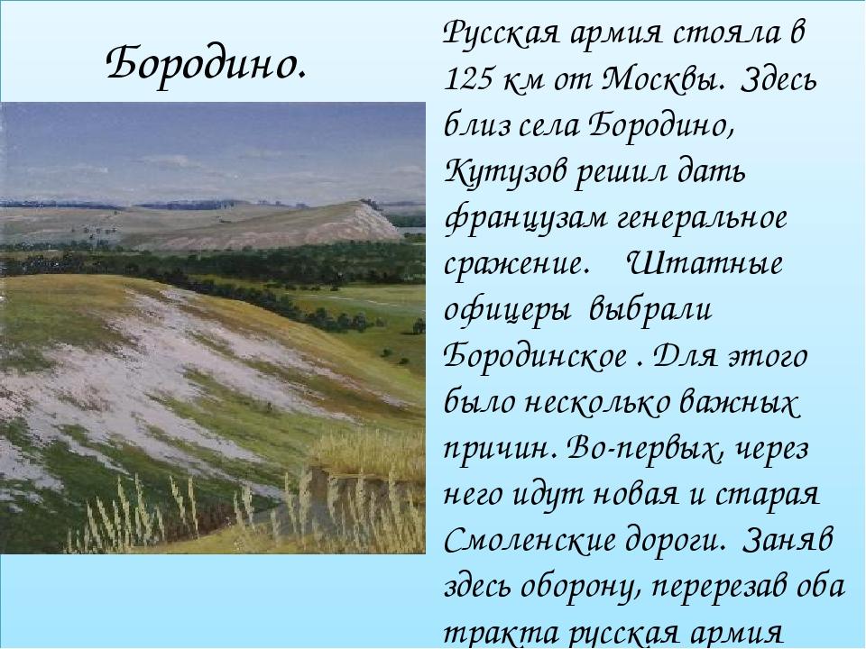 Бородино. Русская армия стояла в 125 км от Москвы. Здесь близ села Бородино,...