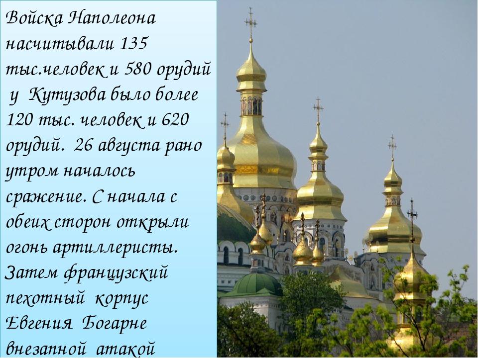 Войска Наполеона насчитывали 135 тыс.человек и 580 орудий у Кутузова было бол...