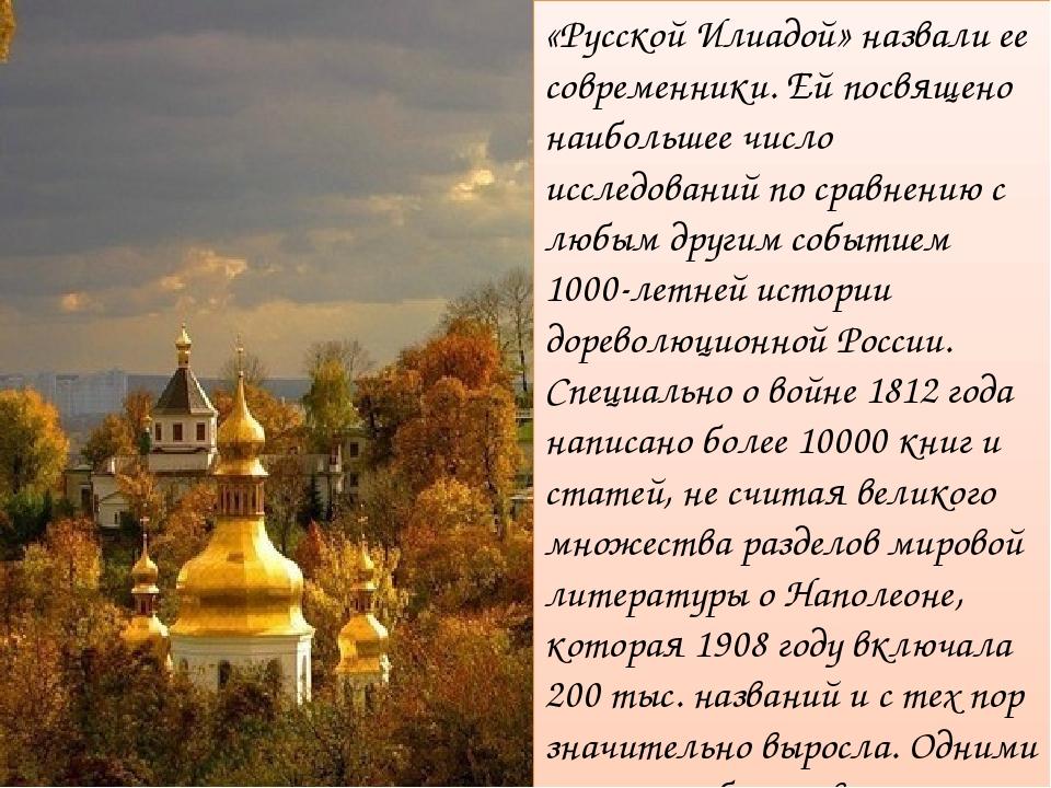 «Русской Илиадой» назвали ее современники. Ей посвящено наибольшее число иссл...