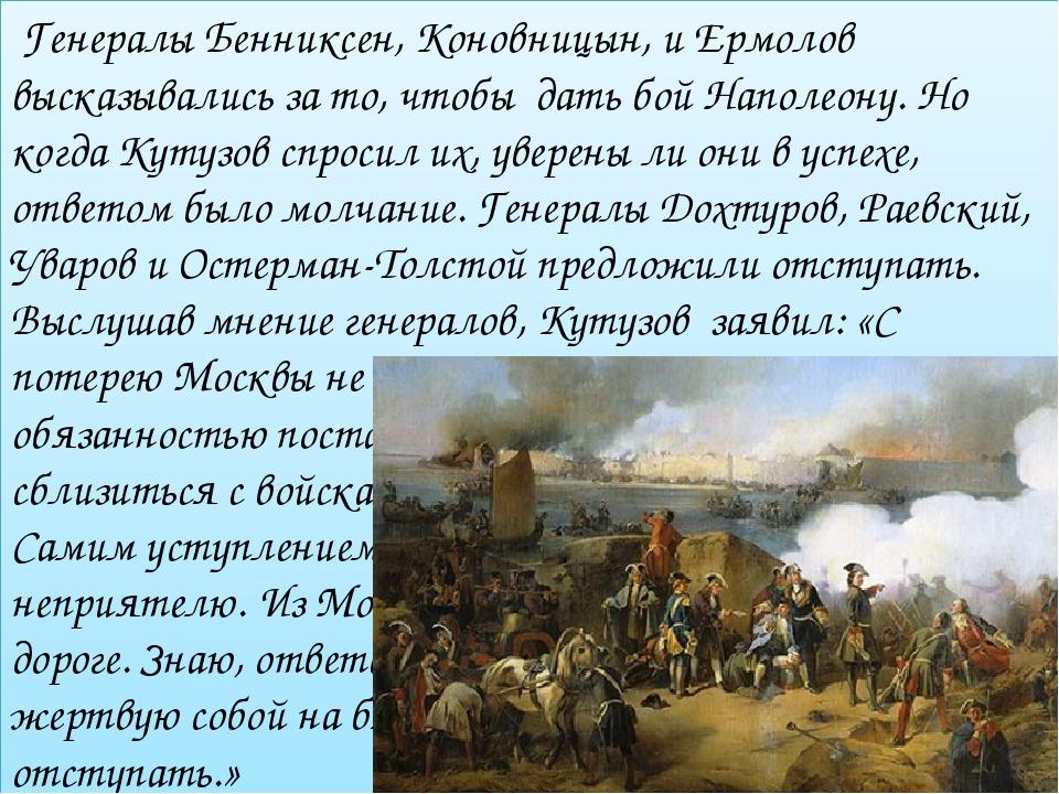 Генералы Бенниксен, Коновницын, и Ермолов высказывались за то, чтобы дать бо...