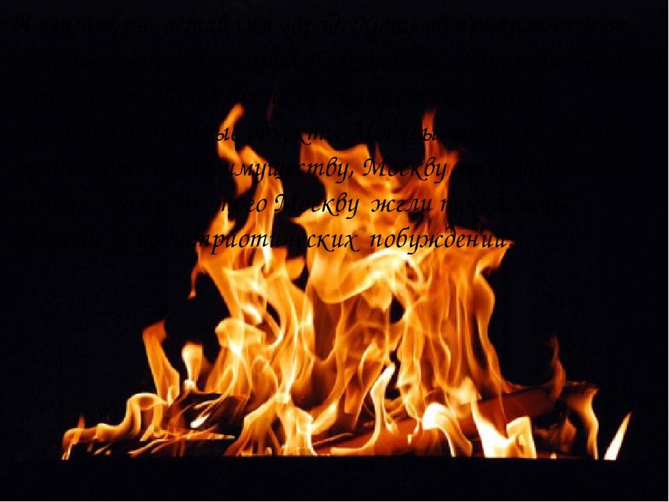 14 сентября, оставляя город, Кутузов приказал сжечь склады и магазины с продо...