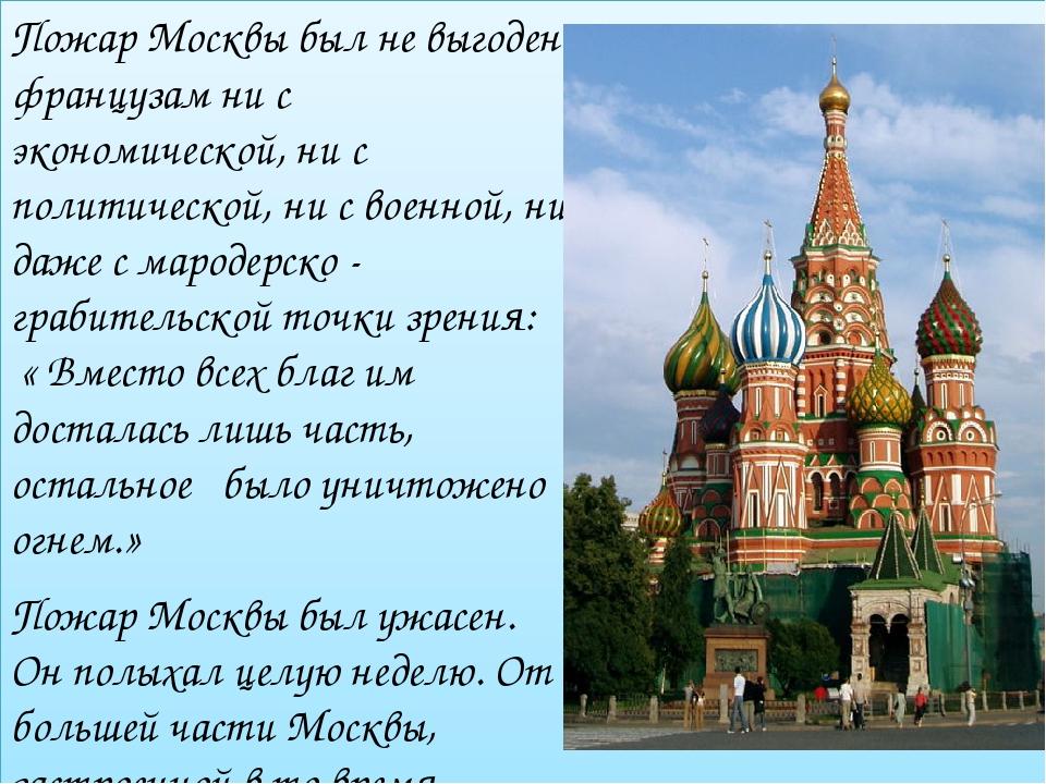 Пожар Москвы был не выгоден французам ни с экономической, ни с политической,...