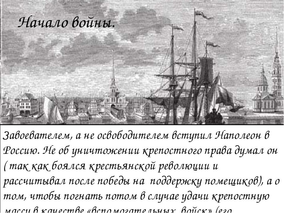 Начало войны. Завоевателем, а не освободителем вступил Наполеон в Россию. Не...